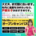 戸板女子短期大学 【来校型】10/10(日)入試対策オープンキャンパス
