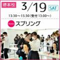 小出美容専門学校 【堺本校】「スプリング」がイベントテーマです!