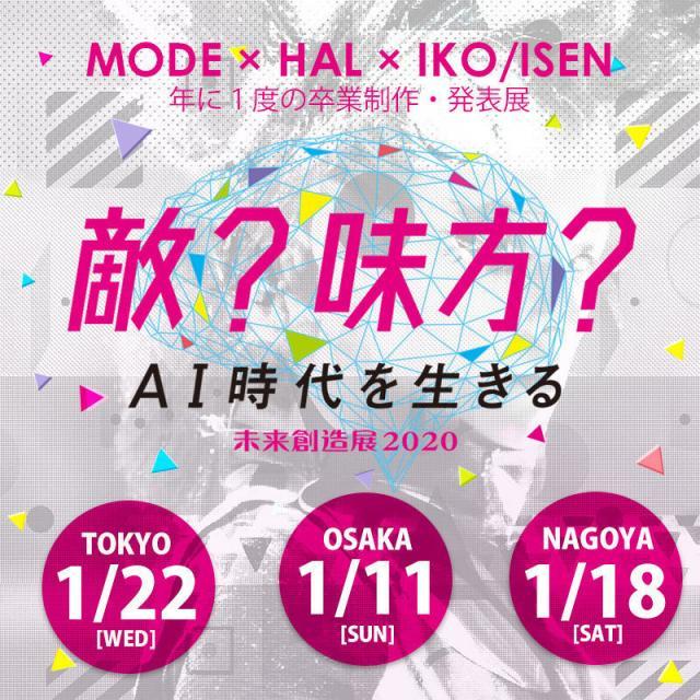 HAL東京 卒業制作・発表展 未来創造展20201
