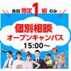 大阪ビジネスカレッジ専門学校 個別相談オープンキャンパス【15:00~】