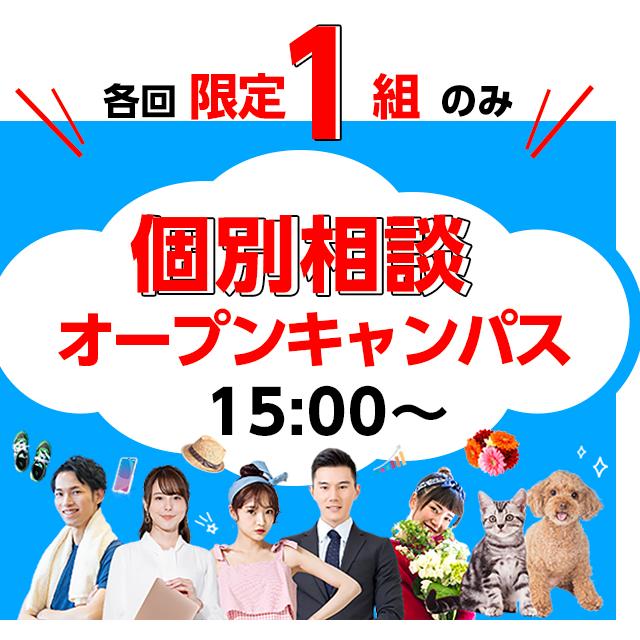 大阪ビジネスカレッジ専門学校 個別相談オープンキャンパス【15:00~】1