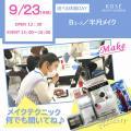 コーセー美容専門学校 9/23 選べる体験【Bコース】メイク/半月EYE