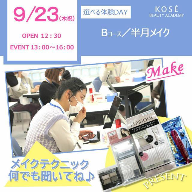 コーセー美容専門学校 9/23 選べる体験【Bコース】メイク/半月EYE1