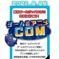 専門学校 東京クールジャパン 【東京クールジャパン】ゲーム&アニメCOM