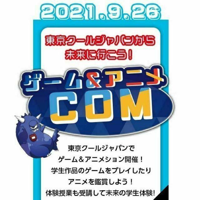 専門学校 東京クールジャパン 【東京クールジャパン】ゲーム&アニメCOM1