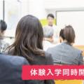 大阪ビジネスカレッジ専門学校 お仕事発見セミナー!あなたは何派?何系?