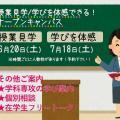 昭和学院短期大学 授業見学・体験DAY!~生活クリエイション専攻~