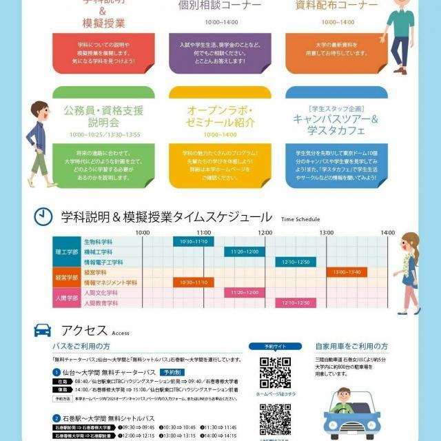 石巻専修大学 2021オープンキャンパス2