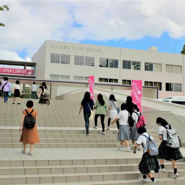 松山東雲女子大学 しののめオープンキャンパス20201