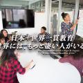 NIC International College in Japan 福岡・海外進学ガイダンス(学校説明会)