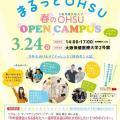 大阪保健医療大学 春のオープンキャンパス!3月24日(日)【理学療法学専攻】