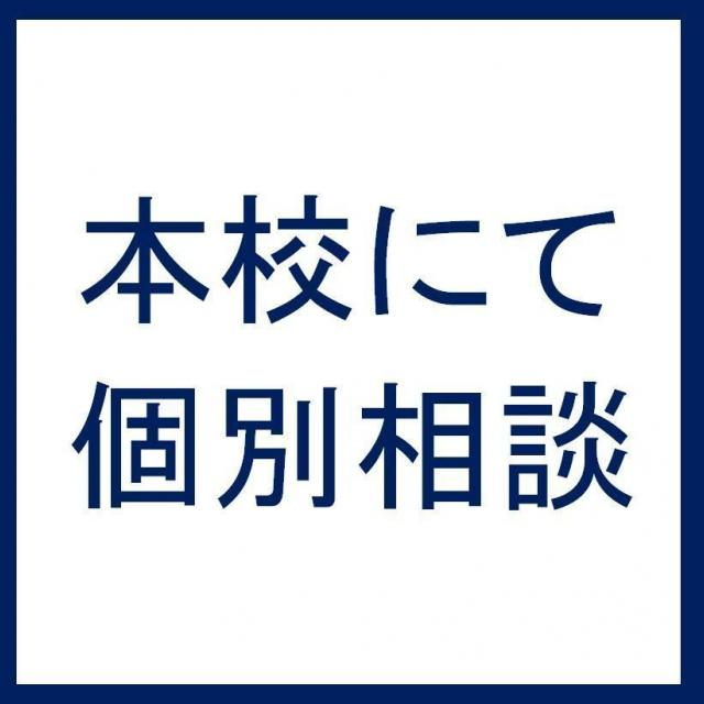 福島医療専門学校 個別相談1