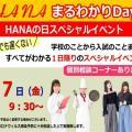 華調理製菓専門学校 HANAの日 スペシャルイベント 「HANAまるわかりDay」
