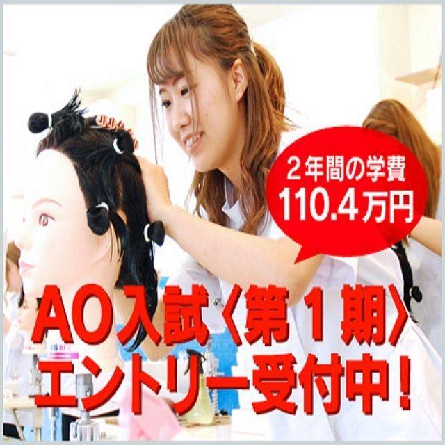 小出美容専門学校 学費支援制度で32万円免除!AO入試エントリー説明会1