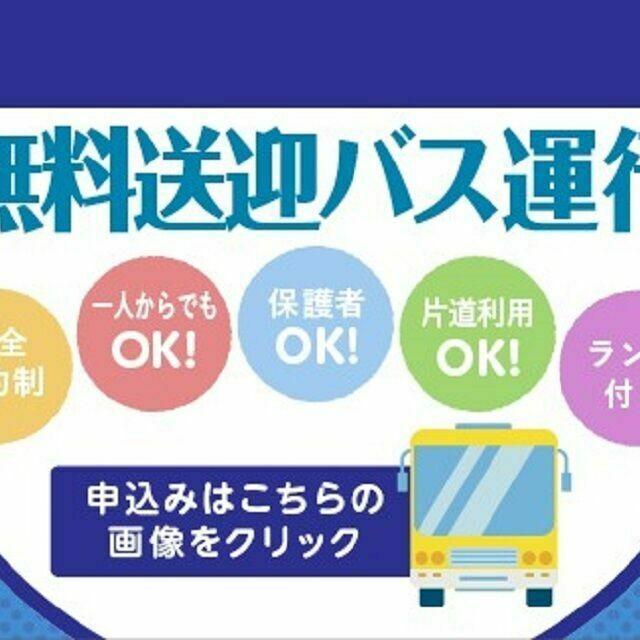 福岡リゾート&スポーツ専門学校 【無料送迎バス】各地から運行!オープンキャンパスに行こう☆1