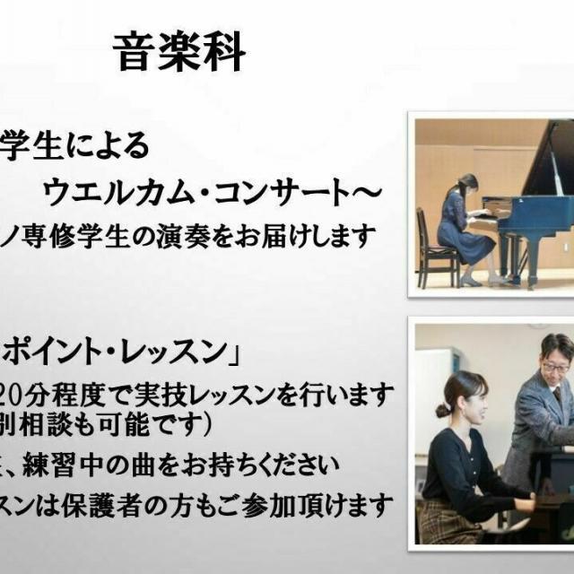 福岡女子短期大学 「オープンキャンパス」開催!4