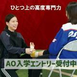 【AO入学】リハビリトレーナーも実践!バランス能力を鍛えようの詳細