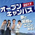 公務員科【行政事務コース】体験授業!