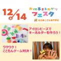 名古屋こども専門学校 【高校1,2年生限定】お仕事まるわかりフェスタ!