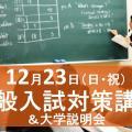森ノ宮医療大学 【一般入試対策講座】