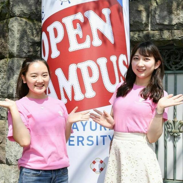 白百合女子大学 【来校型・事前予約制】8月7日(土)オープンキャンパス1