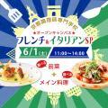京都調理師専門学校 西洋料理SP ☆昼間開催☆