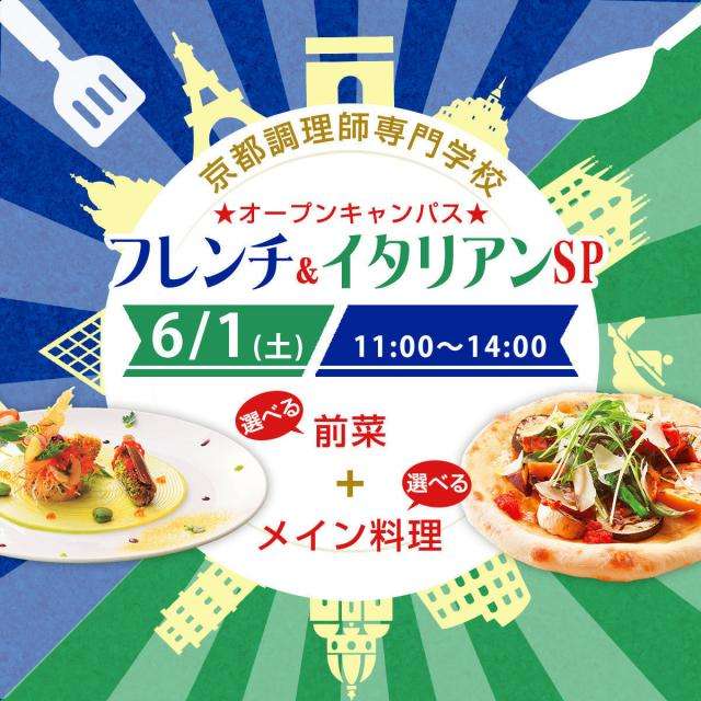 京都調理師専門学校 西洋料理SP1