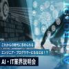 京都デザイン&テクノロジー専門学校 AI・IT業界説明会!