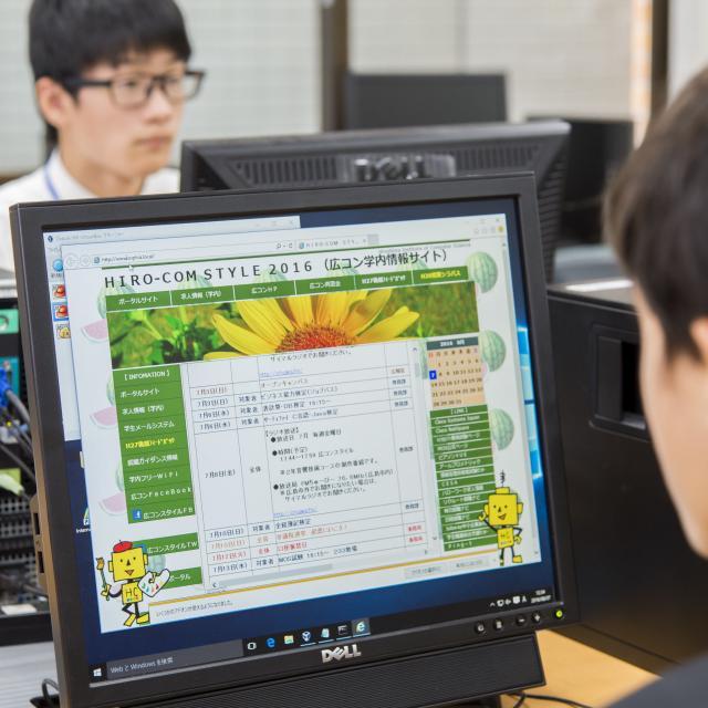 広島コンピュータ専門学校 【コンピュータ特別版】オープンキャンパス20183