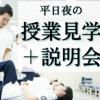 日本リハビリテーション専門学校 平日授業見学+説明会