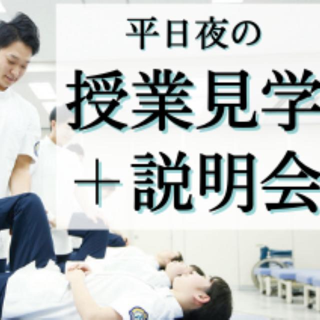 日本リハビリテーション専門学校 平日授業見学+説明会1