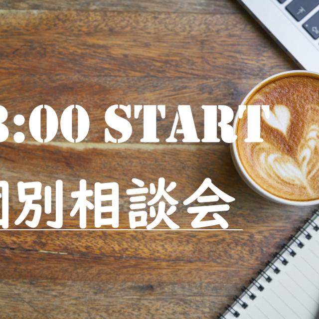 阪神自動車航空鉄道専門学校 早朝☆個別相談会1
