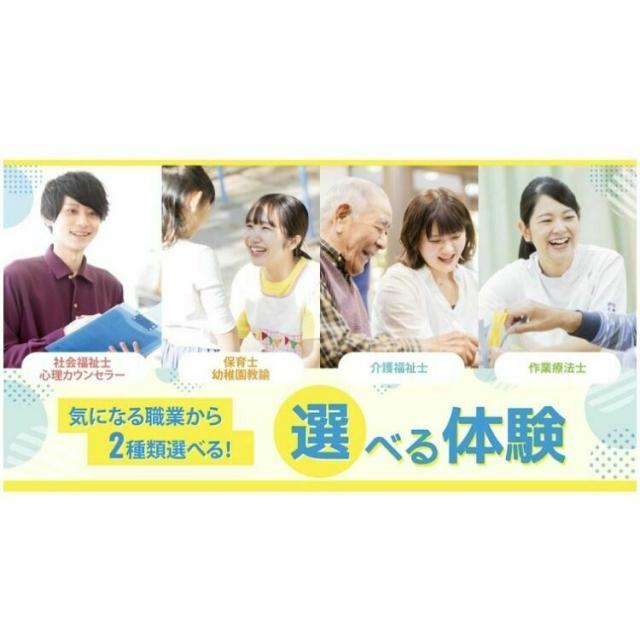 東京福祉専門学校 選べる体験1