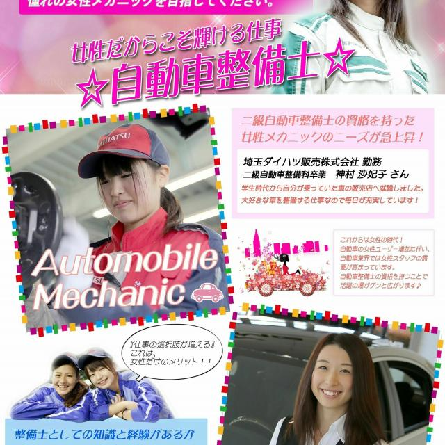 専門学校 埼玉自動車大学校 女の子だけのオープンキャンパス(^^♪☆女子会☆2