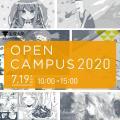 宝塚大学 【東京メディア芸術学部】 7/19 オープンキャンパス開催!