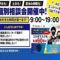 福岡リゾート&スポーツ専門学校 個別相談会開催中!来校、オンラインどちらでも可能です!