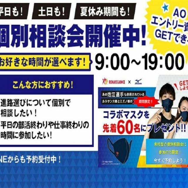 福岡リゾート&スポーツ専門学校 個別相談会開催中!来校、オンラインどちらでも可能です!1
