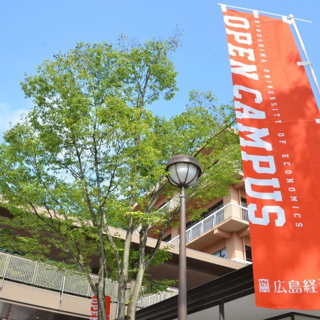 広島経済大学 2019年度 広経大のオープンキャンパス1