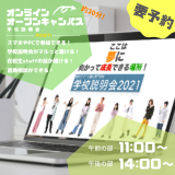8月 オンライン学校説明会(30分ver.)の詳細
