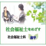 【併設学科】 社会福祉士科(1年) オープンキャンパスへGO!!の詳細