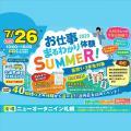 札幌医療秘書福祉専門学校 【高校1・2年生対象♪】お仕事まるわかり体験 Summer!