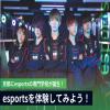 京都デザイン&テクノロジー専門学校 esportsを体験してみよう!