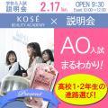 コーセー美容専門学校 〇●学校&入試説明会〇●