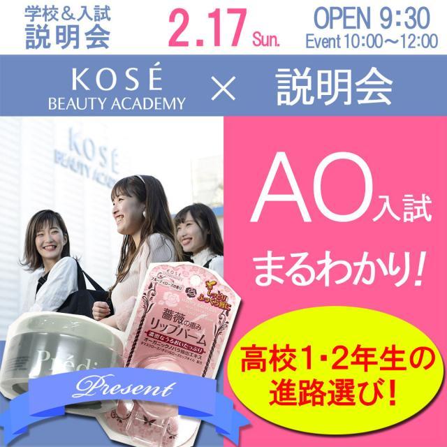 コーセー美容専門学校 〇●学校&入試説明会〇●1