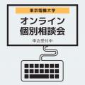 【東京電機大学】オンライン個別相談会/東京電機大学