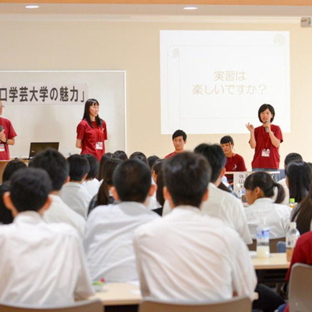山口学芸大学 オープンキャンパス20182