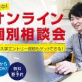 ECC国際外語専門学校 オンライン個別相談会