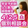 戸板女子短期大学 【予約制】4/25(土)戸板女子短期大学個別相談会♪