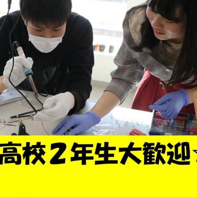 姫路医療専門学校 【臨床工学技士】X'mas電飾を手作りしよう☆1
