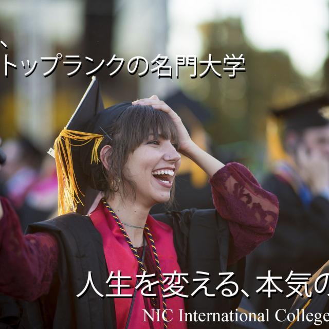 NIC International College in Japan 東京校・オンキャンパス特待生入試相談会1